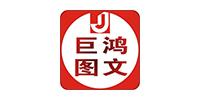 郑州巨鸿图文设计有限公司