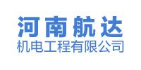 河南航达机电工程有限公司