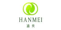 上海涵美化妆品有限公司