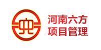 河南六方项目管理有限公司