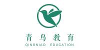 郑州青鸟教育信息咨询有限公司