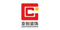 深圳京创装饰设计工程有限公司
