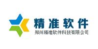 郑州精准软件科技有限公司