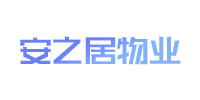 郑州安之居物业服务有限公司