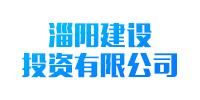 三门峡市淄阳建设投资有限责任公司