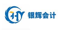 河南银辉会计业务咨询服务有限公司