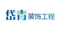 河南岱青装饰装修工程有限公司
