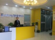 郑州捷登教育咨询有限公司企业形象