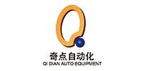 郑州奇点自动化设备有限公司