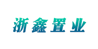河南浙鑫置业有限公司
