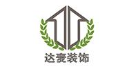 河南达麦装饰工程有限公司
