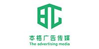 郑州本格广告传媒有限公司