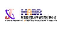河南省建筑科学研究院有限公司