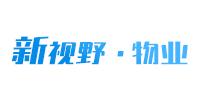 郑州新视野物业管理有限公司