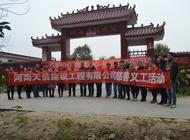 河南天信建设工程有限公司企业形象