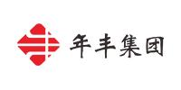 河南年丰实业有限公司