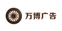 河北万博广告有限公司