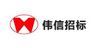 河南省伟信招标管理咨询有限公司