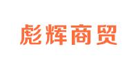 西安彪辉商贸有限公司