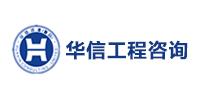 北京华信今朝国际工程咨询有限公司河南分公司
