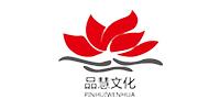 郑州品慧文化传播有限公司