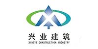 林州兴业建筑工程有限公司