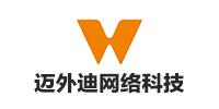 上海迈外迪网络科技有限公司