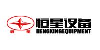 郑州恒星重型设备有限公司