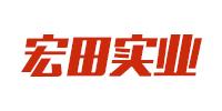 河南宏田实业有限公司