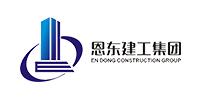 河南恩东建筑工程有限公司