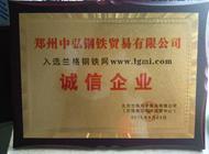 郑州中弘钢铁贸易有限公司企业形象