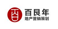 河南百艮年房地产营销策划有限公司