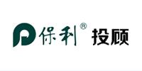 保利地产投资顾问有限公司郑州分公司
