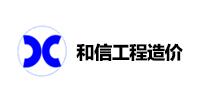 河南和信工程造价咨询有限公司