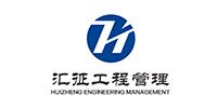 河南汇征工程管理有限公司