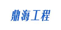 河南鼎海工程管理有限公司