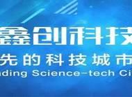鑫创科技有限公司郑州公司企业形象