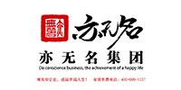 河南亦无名文化传播有限公司