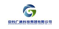 中科广通科技集团有限公司
