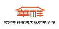 河南华祥古建工程有限公司