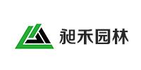 河南昶禾园林工程有限公司