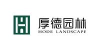 河南厚德景观园林工程有限公司