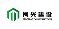 河南闽兴建设有限公司