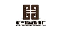 深圳格兰德商业咨询推广有限公司
