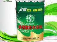 聚氨酯防水涂料企业形象