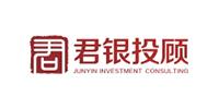 深圳君银证券投资咨询顾问有限公司河南分公司