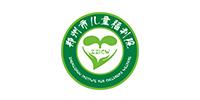 郑州儿童福利院