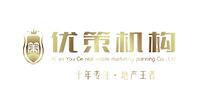 郑州优策房地产营销策划有限公司