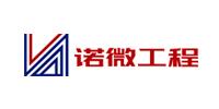 郑州诺微工程管理咨询有限公司