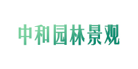 河南省中和园林景观工程股份有限公司